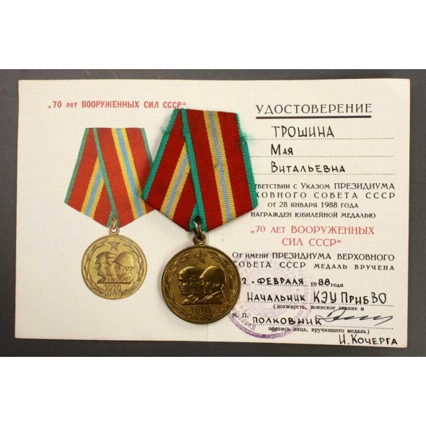 Anniversary medal, USSR Armed Forces 1918-1988