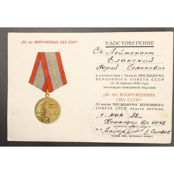 Anniversary medal, USSR Armed Forces 1918-1978