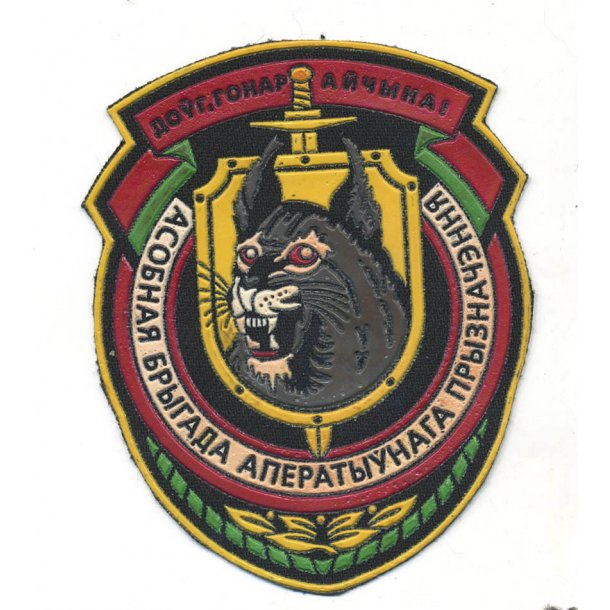 Soviet/Russian/allied unknown special forces patch